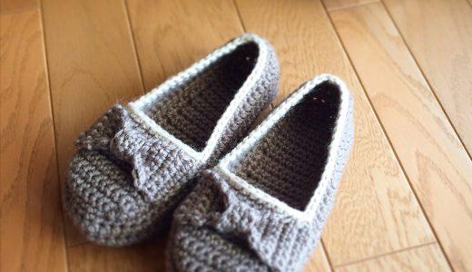 かぎ針編み|ルームシューズ−3|リボンをつける(飾り部分)