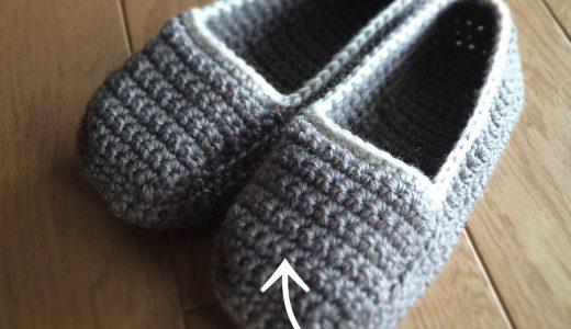 かぎ針編み|ルームシューズ−2|足の甲の部分