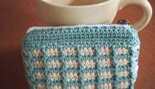 ワッフル編みポーチまとめ