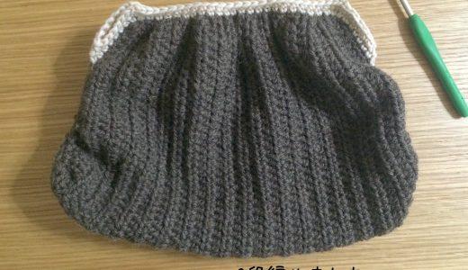 かぎ針編み|グラニートート−3バッグ口編み方