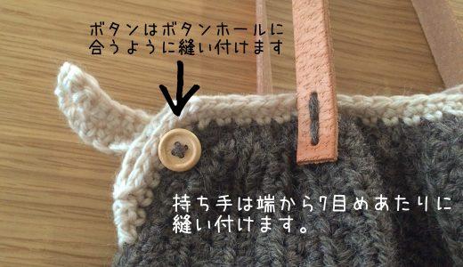 かぎ針編み|グラニートート−4飾りのボタンと持ち手