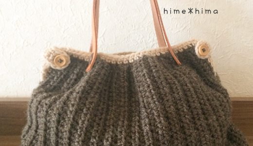 かぎ針編み|グラニートートバッグまとめ