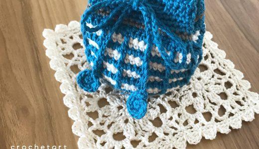 かぎ針編み|ワッフル編みの巾着の編み図