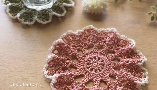 レース編み|フリルのコースターの編み図