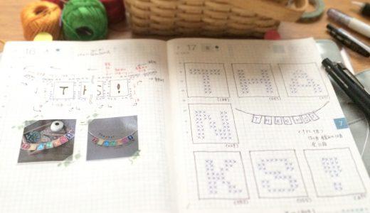 かぎ針編み|アルファベットの編み図の作り方・編み図の考え方