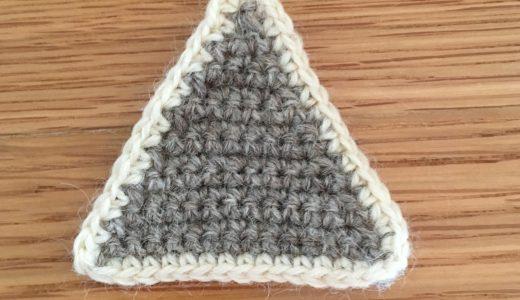 三角縁編みの画像