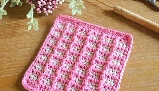 かぎ針編み|写真付きワッフル編みの編み方解説