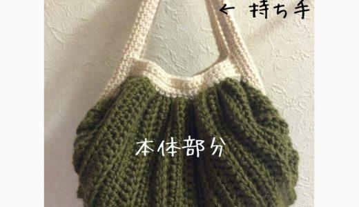 かぎ針編み|グラニーバッグ−3持ち手部分その1