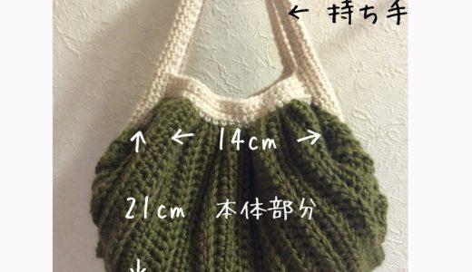 かぎ針編み|グラニーバッグ−2本体部分の編み方