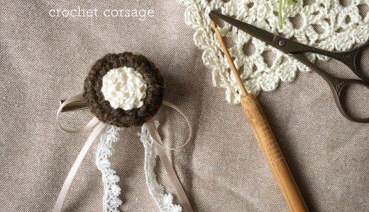 かぎ針編み|バック細編みで作る簡単コサージュの編み図