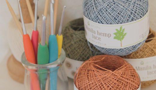 かぎ針編み初心者さんへ参考になる記事集めました