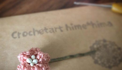 刺繍糸で編む|立体花モチーフのヘアアクセサリー(販売可作品)