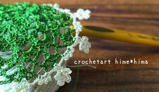 レース編み|花の縁編みのドイリーより花の編み方の解説