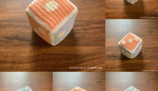 かぎ針編み|ハマナカポームオーガニックコットン100%で編むあみぐるみサイコロ(販売可能作品)