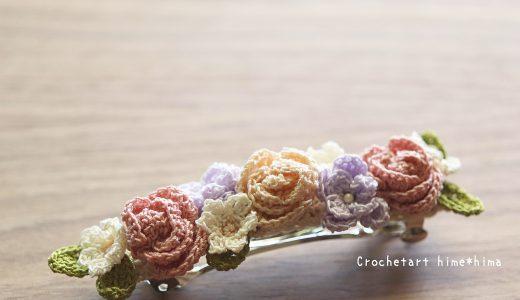 かぎ針編み|バラと小花のバレッタピンの作り方|花モチーフと葉っぱの編み図
