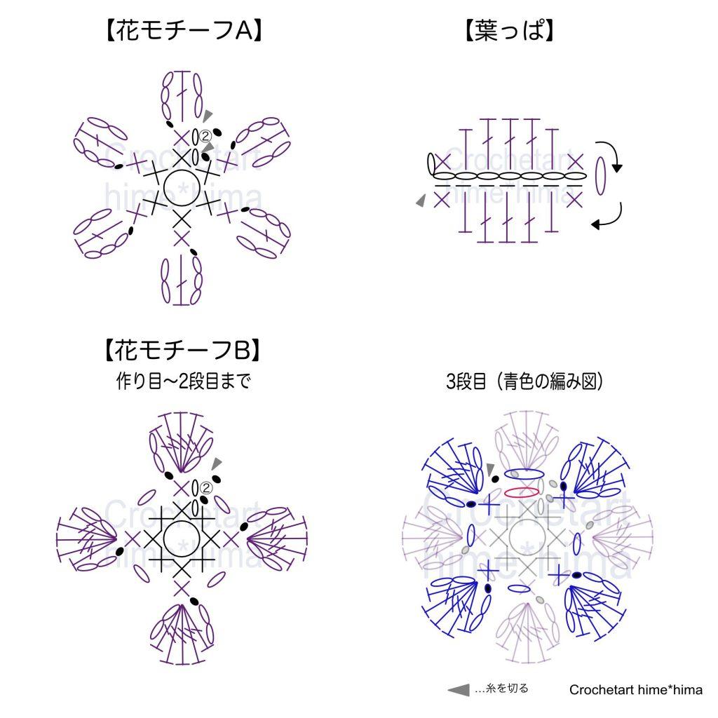 花モチーフ2種類と葉っぱの編み図
