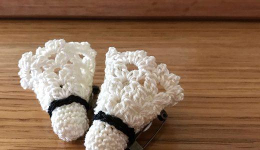 かぎ針編み|バトミントン シャトルの編み方とブローチの作り方