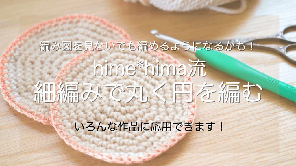 hime*hima流細編みで丸く円を編むイメージ