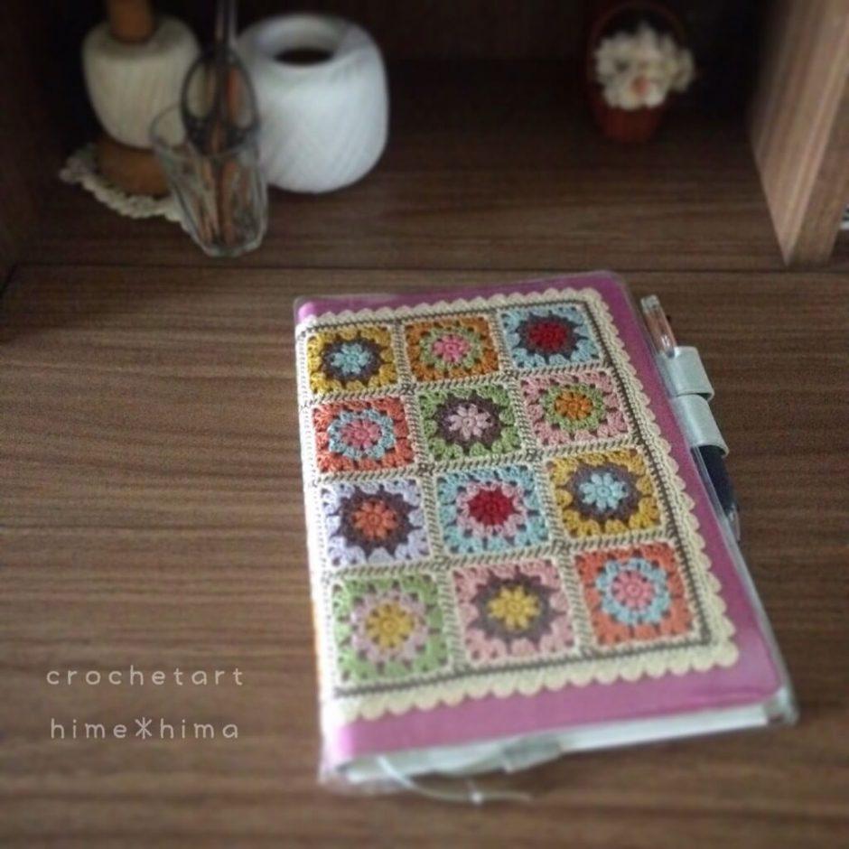 ほぼ日手帳カズン・モチーフ繋ぎのドイリーのカバー