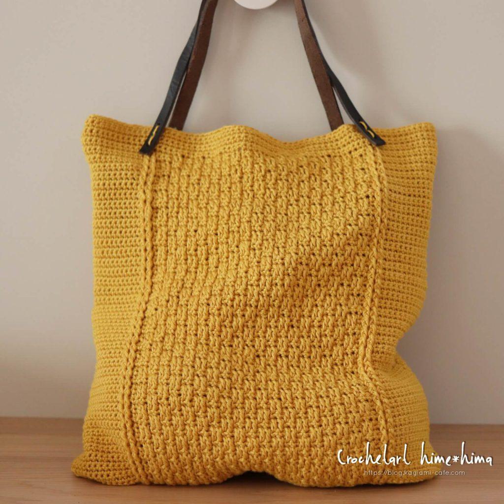 長編み2目で作るレンガ模様のトートバッグ