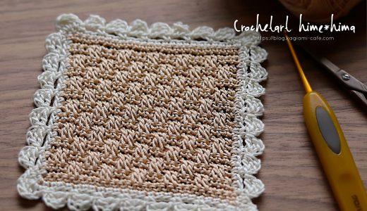 かぎ針編み|レンガ模様のドイリーの編み図
