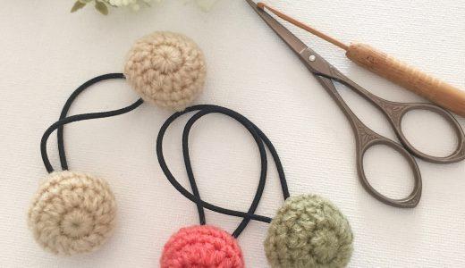 かぎ針編み|2つ穴ボタンのヘアゴム